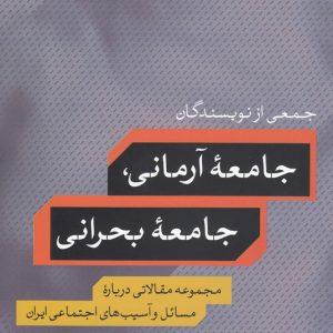 کتاب جامعه آرمانی، جامعه بحرانی