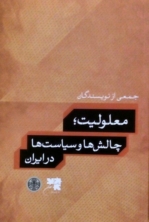 معرفی کتاب معلولیت؛ چالشها و سیاستها در ایران