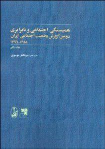 دومین گزارش وضعیت اجتماعی در ایران