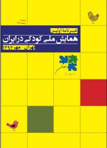 نخستین شماره خبرنامه همایش کودکی در ایران