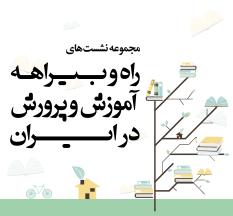 """مجموعه نشست """"راه و بیراهه آموزش و پرورش در ایران"""""""