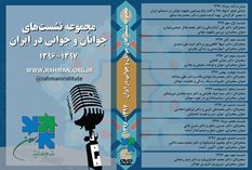 """مجموعه نشست """"جوانان و جوانی در ایران"""""""
