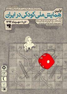 نخستین همایش ملی کودکی در ایران