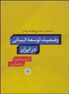 گزارش وضعیت توسعه انسانی در ایران؛ آسیبپذیری و تابآوری