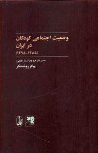 گزارش وضعیت اجتماعی کودکان در ایران