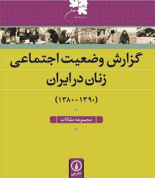 معرفی کتاب گزارش وضعیت زنان