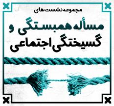 مجموعه نشست «مسأله همبستگی و گسیختگی اجتماعی در جامعه ایران»